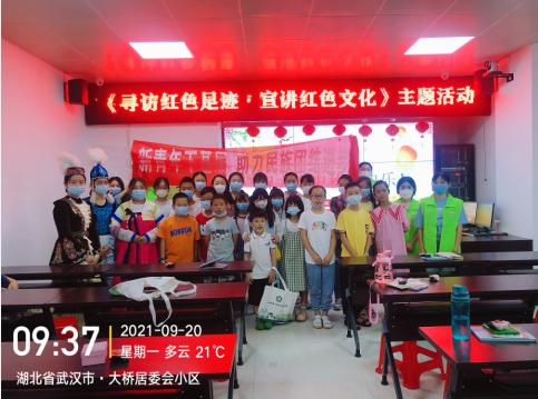 大花岭小学参与《寻访红色足迹•宣讲红色文化》主题活动